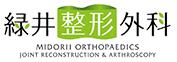 整形外科なら医療法人 サカもみの木会 緑井整形外科(広島市安佐南区)